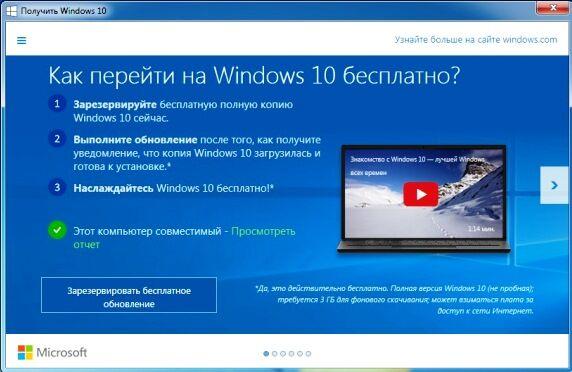 Стоит ли обновляться до Windows 10? / Windows